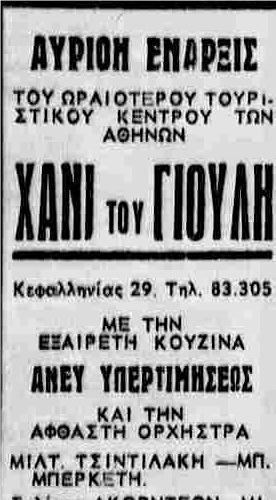 ΤΟ ΒΗΜΑ 15-10-1948