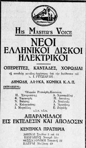 ΕΘΝΟΣ 8-12-1928