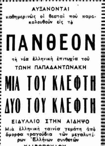 ΕΘΝΟΣ 3-11-1949