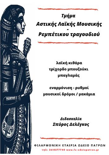 Astiki laiki-Filarmoniki 2020-21 poster