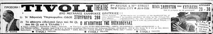 ΕΘΝΙΚΟΣ ΚΗΡΥΞ 28-4-1961