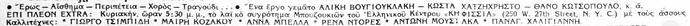 ΕΘΝΙΚΟΣ-ΚΗΡΥΞ 28-4-1961