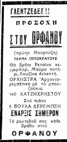 ΑΘΛΗΤΙΣΜΟΣ ΤΗΣ ΕΛΛΑΔΟΣ 9-11-1948