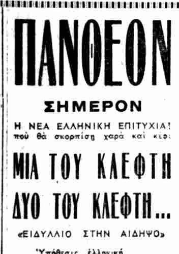 ΕΘΝΟΣ 31-10-1949