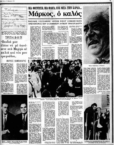 ΤΑ ΝΕΑ 10-2-1972