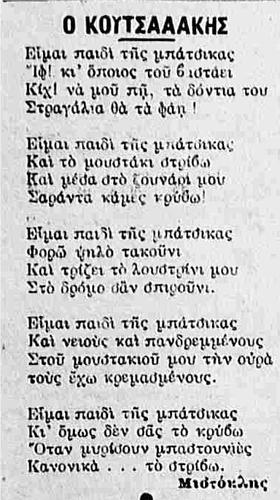 ΑΚΡΟΠΟΛΙΣ 29-2-1908