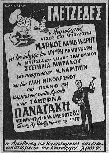 ΤΟ ΒΗΜΑ 31-12-1948