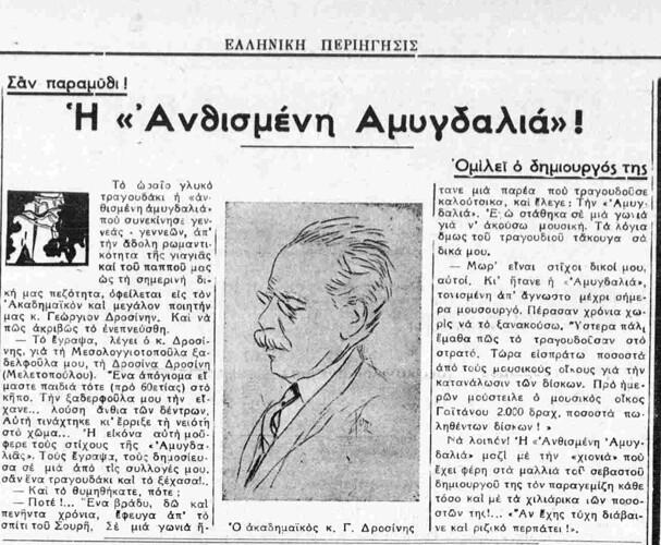 ΕΛΛΗΝΙΚΗ ΠΕΡΙΗΓΗΣΙΣ 15-2-1938