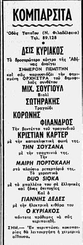 Η ΚΑΘΗΜΕΡΙΝΗ 17-5-1956