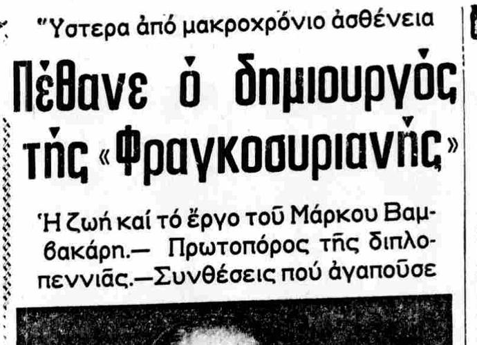 ΜΑΚΕΔΟΝΙΑ-9-2-1972