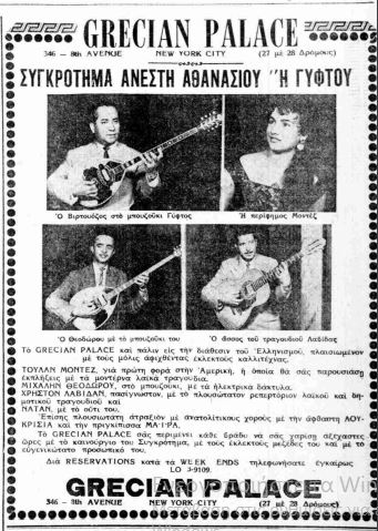 ΕΘΝΙΚΟΣ ΚΗΡΥΞ 23-6-1961
