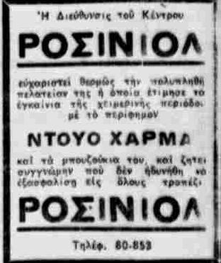 ΤΟ ΒΗΜΑ 4-12-1948