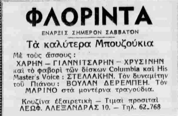 ΤΟ ΒΗΜΑ 20-11-1948