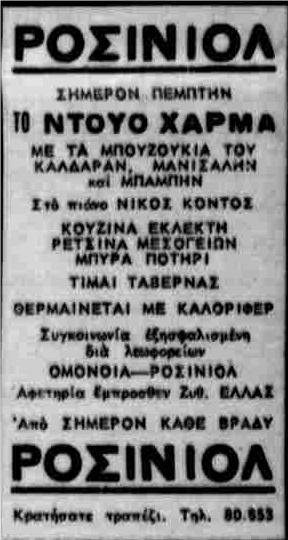 ΤΟ ΒΗΜΑ 2-12-1948