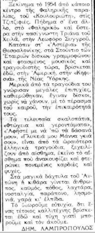 ΕΘΝΙΚΟΣ-ΚΗΡΥΞ 29-6-1961