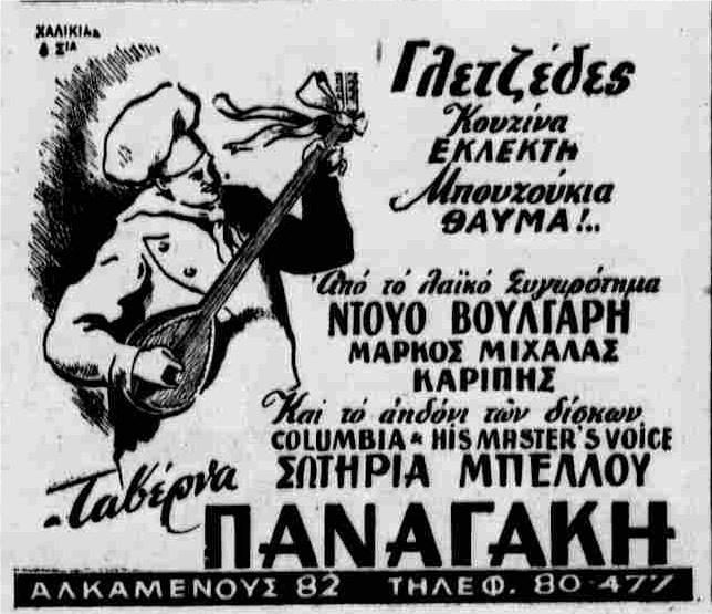 ΤΟ ΒΗΜΑ 25-12-1948