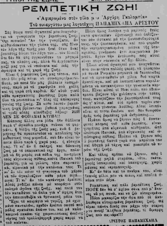 ΜΑΚΕΔΟΝΙΚΟΝ ΒΗΜΑ 16-6-1940