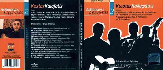 KALAFATIS3.jpg