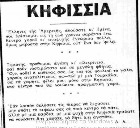 ΕΘΝΙΚΟΣ ΚΗΡΥΞ 3-5-1961