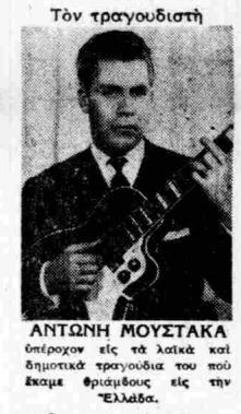 ΕΘΝΙΚΟΣ-ΚΗΡΥΞ 9-4-1961