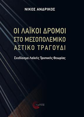 LAIKOI_DROMOI_400