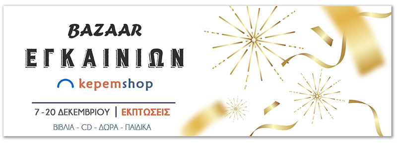Bazaar-egkainion-kepemshop