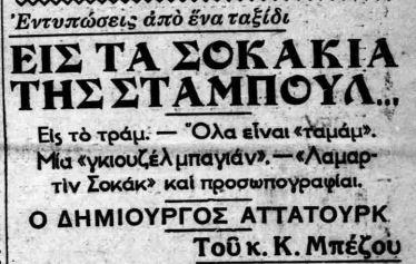 ΜΑΚΕΔΟΝΙΑ 1-4-1937 Α