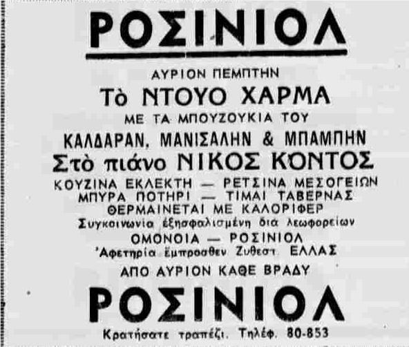 ΤΟ ΒΗΜΑ 1-12-1948
