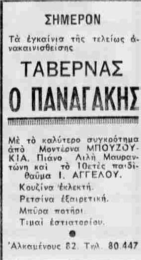 ΤΟ ΒΗΜΑ 11-11-1948