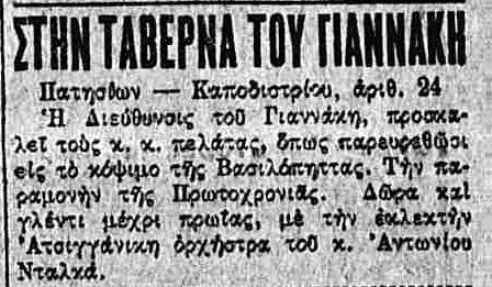 ΕΛΛΗΝΙΚΟΝ ΜΕΛΛΟΝ 31-12-1933