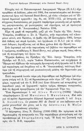 ΛΑΟΓΡΑΦΙΑ-ΛΓ΄ 1982-1984