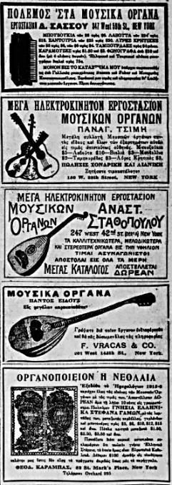 1915 Karampas_Tsimis.jpg