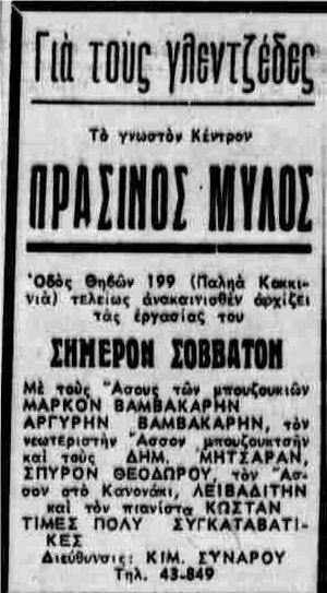 ΤΟ ΒΗΜΑ 27-11-1948