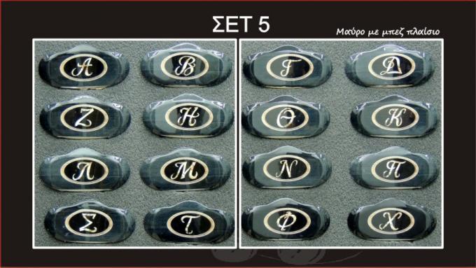 ΣΕΤ5MavraMeMpezOMonogrammata150.jpg