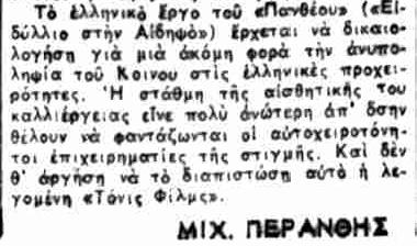 ΕΘΝΟΣ 1-11-1949