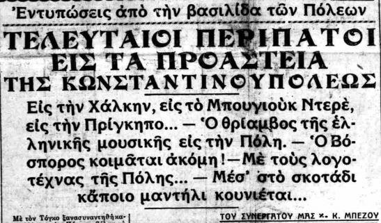 ΜΑΚΕΔΟΝΙΑ 4-4-1937 Α
