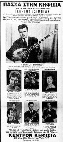 ΕΘΝΙΚΟΣ ΚΗΡΥΞ 9-4-1961