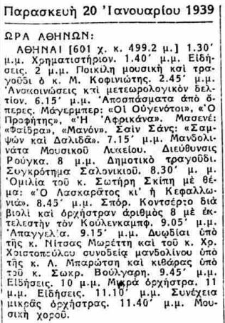 ΑΘΗΝΑΪΚΑ ΝΕΑ 20-1-1939