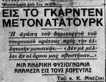 ΜΑΚΕΔΟΝΙΑ 3-4-1937 Α