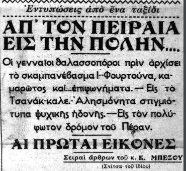 ΜΑΚΕΔΟΝΙΑ 31-3-1937 Α