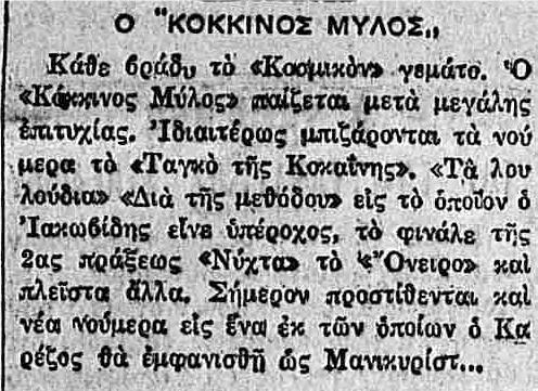 Η ΒΡΑΔΥΝΗ 18-2-1927
