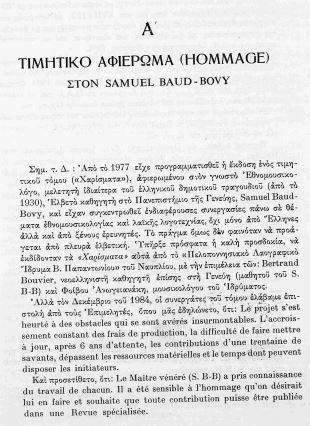 ΛΑΟΓΡΑΦΙΑ ΛΓ΄ 1982-1984
