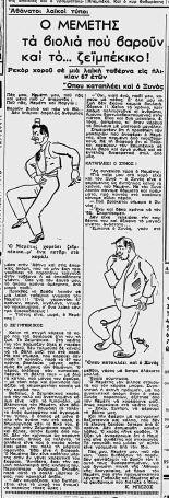 ΕΛΛΗΝΙΚΟΝ ΜΕΛΛΟΝ 13-11-1939