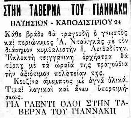 ΕΘΝΟΣ 21-12-1933